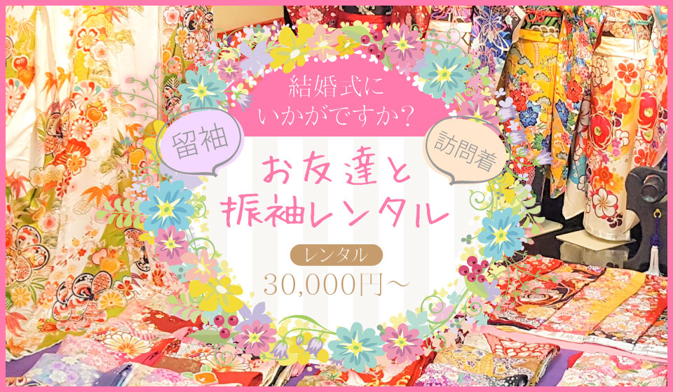 留袖・訪問着・振袖レンタル 30,000円~